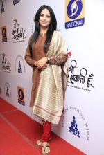 Minal Vaishnav at the launch of DD TV Serial Mein Kuch bhi Kar Sakti hoon in Mumbai on 25th Feb 2014_530dd00ea2abb.jpg